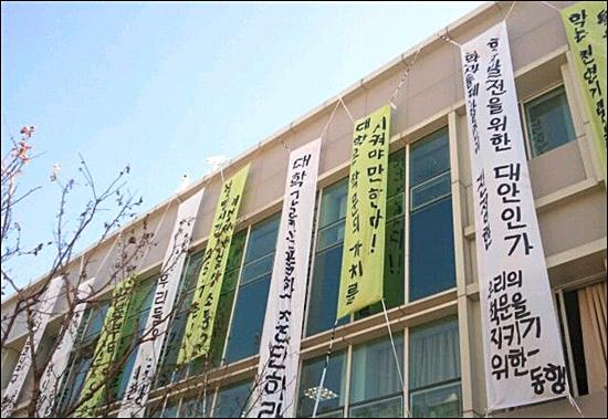 동국대학교에 걸려 있는 학과 통폐합 반대 현수막들.