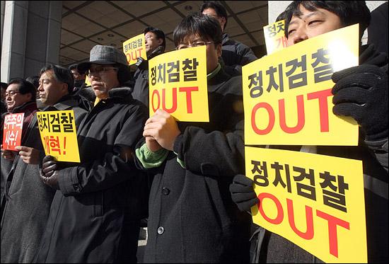 한명숙 전 총리에 대한 체포영장이 집행된 18일 오후 서초동 서울중앙지검 청사 앞에서 민주당 당원들이 손피켓을 들고 검찰에 항의하고 있다. 2009.12.18