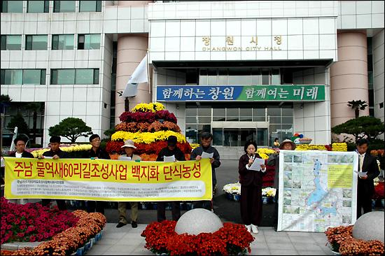 '주남저수지 물억새 60리길 조성사업 백지화 시민행동'은 3일 창원시청 정문 앞에서 단식농성에 들어가면서 기자회견을 열고 있다.