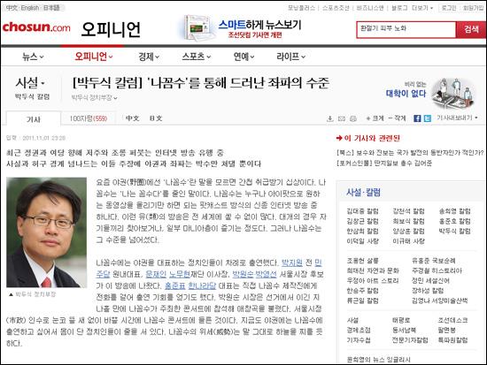 '나는꼼수다'를 비판한 <조선일보> 박두식 정치부장의 칼럼