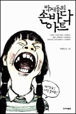 <손바닥 아트> 표지