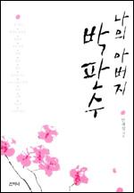 <나의 아버지 박판수> 표지