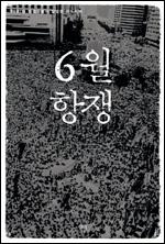 <6월항쟁> 표지
