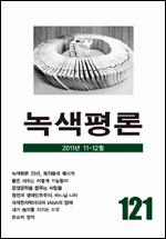 <녹색평론>(제121호) 표지