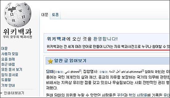 온라인 백과사전인 '위키디피아' 한국어판 초기화면