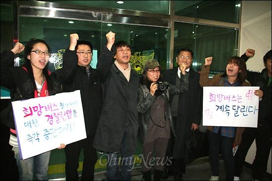 희망버스 기획자 송경동 시인이 15일 저녁 부산 영도경찰서에 자진출두했다.