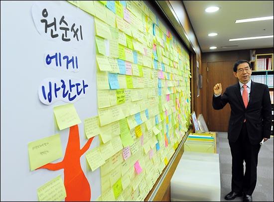 박원순 서울시장이 16일 오전 서소문별관에서 생중계로 진행된 온라인 취임식에서 시민들이 건낸 희망메세지를 설명하고 있다.