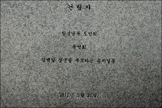 거제 포로수용소 유적공원 안에 있는 김백일장군 동상에 새겨진 글.