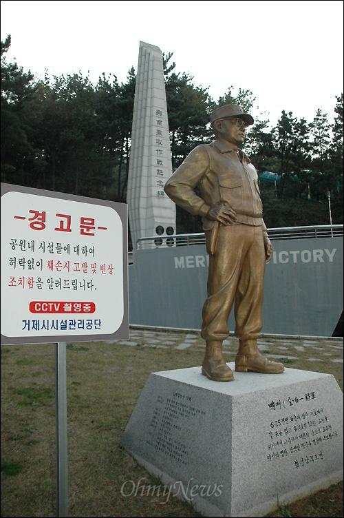 거제 포로수용소 유적공원 안에 있는 김백일장군 동상 옆에 거제시시설관리공단은 'CC-TV 촬영중'이라는 안내문을 설치해 놓았다.
