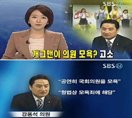 SBS 뉴스에 등장한 강용석 의원
