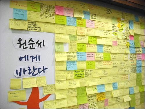 서울시청 시장집무실 풍경. 시민들이 손수 적은 '시장에게 바라는 점'을 벽에 붙여놓은 모습이다.