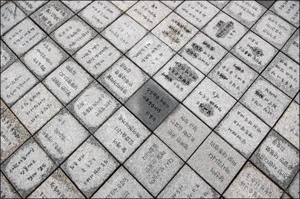 박석 노무현 대통령 묘역에는 1만 5천개의 국민 참여 박석이 깔려 있다.