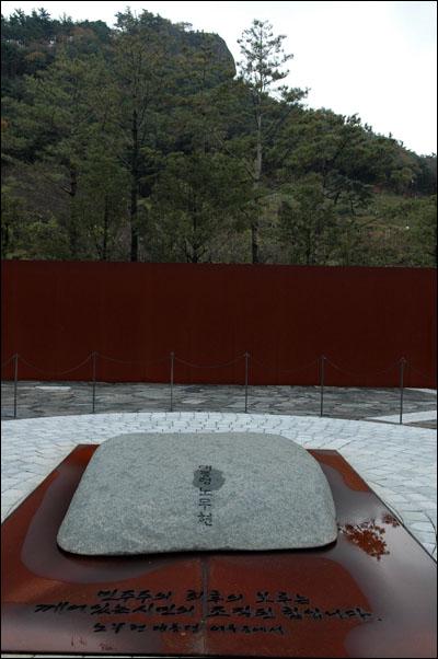 노무현대통령 묘역 노무현대통령 묘역
