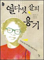 <열다섯 살의 용기> 표지