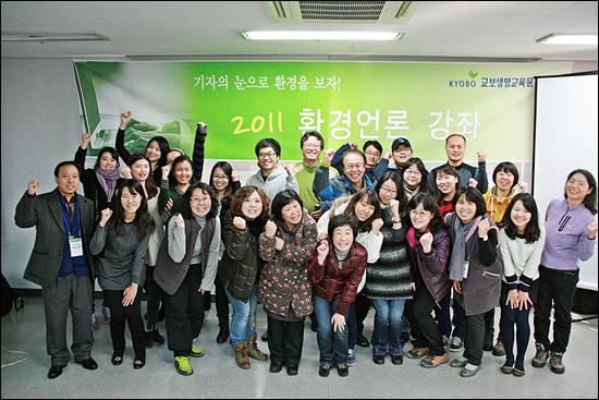 교보생명교육문화재단이 6년째 진행하고 있는 환경언론강좌에 참석한 환경활동가들의 단체 사진