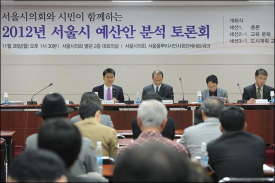 28일 서울시의회 별관 대회의실에서 풀시넷과 서울시의회 공동주최로 2012년 서울시 예산안 분석 토론회가 열리고 있다.