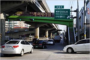 북부간선도로 진입로. 진입로 방향 자동차와 오른쪽에서 튀어나오는 자동차를 피해 차선을 바꿔 타야 한다.