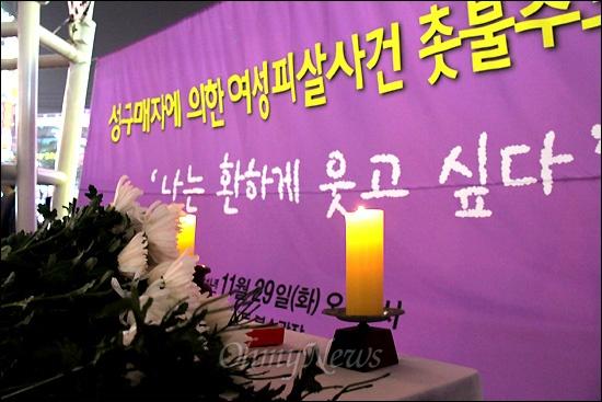 지난 1일 새벽 창원 한 모텔에서 성구매 남성한테 피살당한 노래방 도우미를 기리는 촛불추모문화제가 29일 저녁 창원 상남동 분수광장에서 열렸다.
