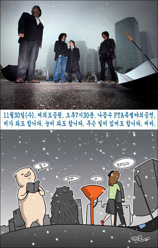 만화가 강풀씨가 만든 나꼼수 공연 포스터