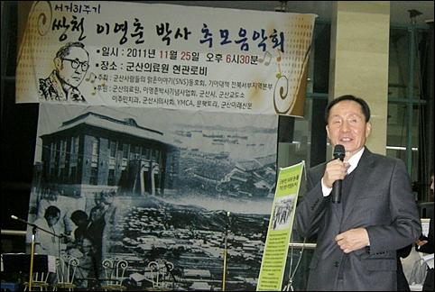 이영춘 박사 5남 이주운 씨가 유가족 대표 인사를 하고 있다.