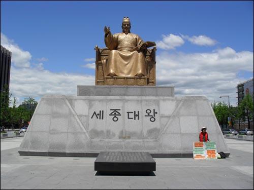 서울 광화문광장의 세종대왕 동상.