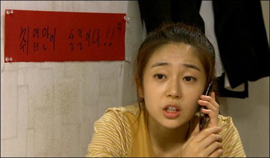 MBC 일일시트콤 <하이킥!-짧은다리의 역습>에서 88만원세대로 등장하는 백진희.