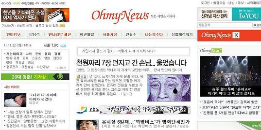 11월 22일 오마이 뉴스 메인  좌측 하단 이 글의 첫번째 이야기가 사는이야기 메인에 실렸다.