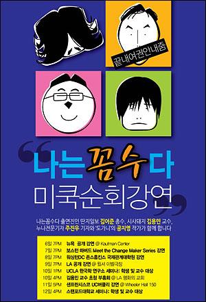 '나꼼수' 미주 순회공연 포스터