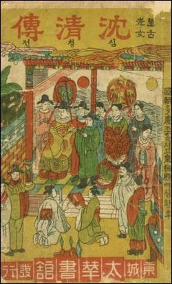 태화서관이 발행한 <심청전>의 겉표지.