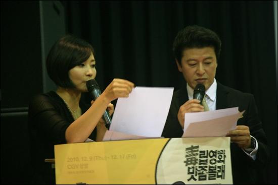 지난 2010년 서울독립영화제 사회를 보고 있는 권해효와 류시현
