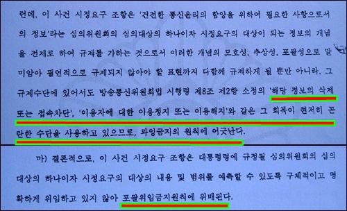 """""""과잉금지 원칙에 어긋남, 포괄위임금지원칙에 위배됨"""" 서울고법은 방통심의위의 모든 것이 불법임을 자세히 지적하고 있습니다."""