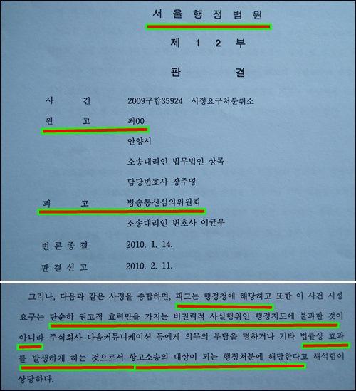 방송통신심의위원회의 꼼수를 밝힌 서울행정법원 판결. 제가 서울행정법원에 제기한 소송에서 방통심의위는 행정청이라는 아주 중요한 판결을 얻어냈습니다. 이제 방통심의위는 자신들의 심의 결과에 대해 법적 책임을 져야하는 것입니다. 칼질은 하면서 책임은 안진 저질 꼼수를 막내려야하는 것이지요.