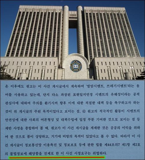 쓰레기시멘트 삭제한 방통심의위에 대한 법원 판결은 위법! 서울행정법원은 쓰레기시멘트 관련 기사를 명예훼손에 의한 불법정보라고 삭제한 방통심의위의 심의가 위법이라고 판결하였습니다.  위법이란 법을 위반한 불법이라는 뜻이겠지요. 국민의 입을 심의하는 방통심의위 자체가 불법입니다.