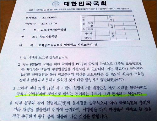 9일 야당의원들이 이주호 교과부장관에게 보낸 공문의 사본.