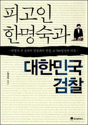 황창화씨의 저서 <피고인 한면숙과 대한민국 검찰>.