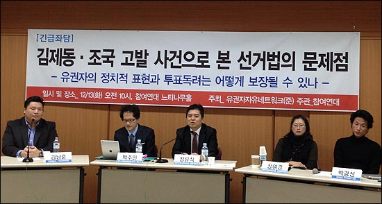 14일 참여연대 느티나무홀에서 김제동·조국 고발사건으로 본 선거법에 대한 긴급좌담회가 열리고 있다.