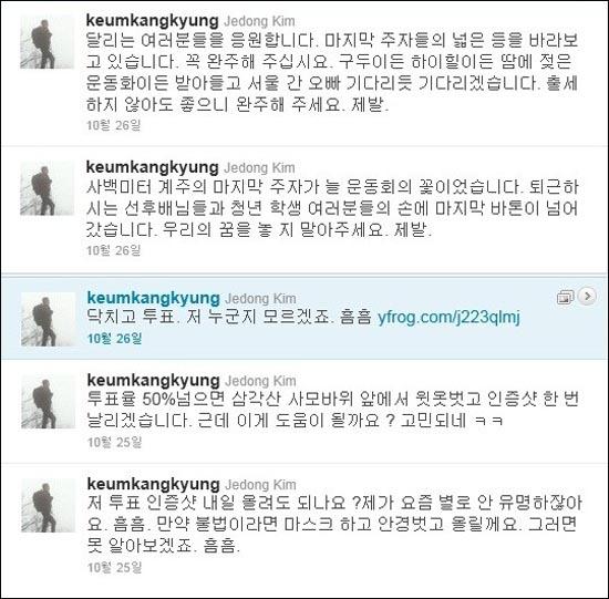 김제동씨가 10.26 재보선 당일 트위터에 올려 고발당한 트윗 글들.