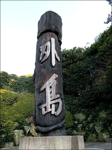 아름다운 외도보타니아를 소개하는 남근목 대형 표지목