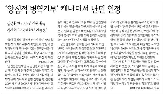 """""""동성애 양심적 병역거부자 캐나다 망명…국내 첫 사례""""를 보도한 지난 16일자 <한겨레> 1면"""