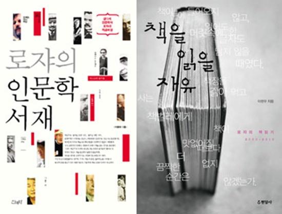'인터넷 서평꾼' 이현우 교수가 쓴 서평집 <로쟈의 인문학 서재> <책을 읽을 자유>.