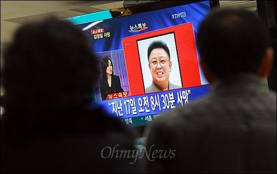 북한 조선중앙TV가 지난 17일 김정일 국방위원장이 열차에서 현지지도 중 과로로 사망했다고 보도한 가운데, 19일 오후 서울 영등포역 대합실에서 시민들이 TV 모니터를 통해 김정일 국방위원장의 사망 뉴스를 지켜보고 있다.