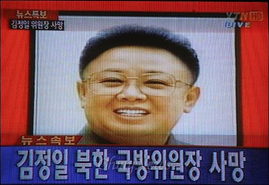 북한 조선중앙TV가 지난 17일 김정일 국방위원장이 열차에서 현지지도 중 과로로 사망했다고 보도한 가운데, 19일 국내 뉴스 한 전문채널이 김 국방위원장의 사망 긴급뉴스를 보도하고 있다. YTN 화면 갈무리.