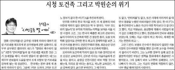<경향신문> 12월 20일자.