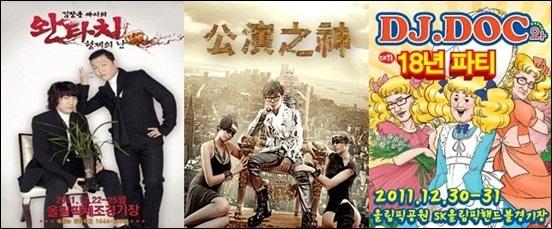 왼쪽부터 김장훈 싸이의 '완타치', 이승환의 '공연지신', DJ DOC의 '18년 파티' 콘서트 포스터