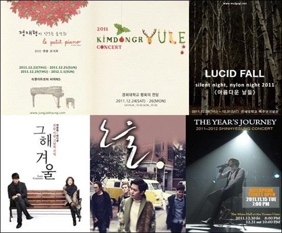 왼쪽 위부터 시계방향으로 정재형, 김동률, 루시드폴, 신혜성, 노을, 성시경 박정현의 콘서트 포스터