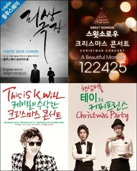 왼쪽 위부터 시계방향으로 리쌍, 스윗소로우, 테이, 케이윌의 콘서트 포스터