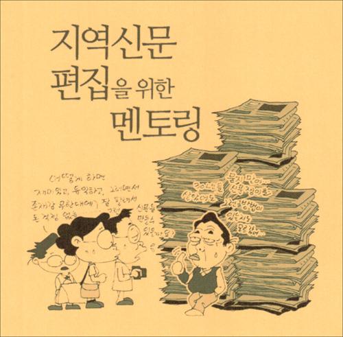 책 속표지 그림 '지역신문'이라는 말이 제목에 붙어있지만, 실은 이 책은 언론의 본디를 겨냥하고 잇다.
