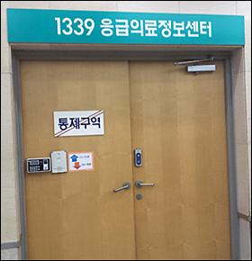 서울 응급의료정보센터의 입구
