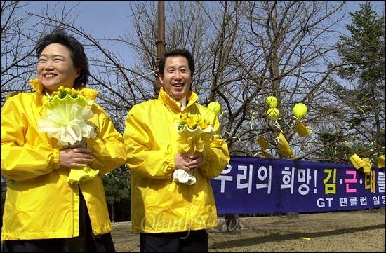 지난 2002년 3월 24일 김근태 의원과 부인 인재근씨가 국회 의원동산에서 열린 팬클럽 'GT 클럽 희망' 후원모임에 참석해 팬들로부터 노란색 프리지아 꽃다발을 선물받고 환하게 웃고 있다.