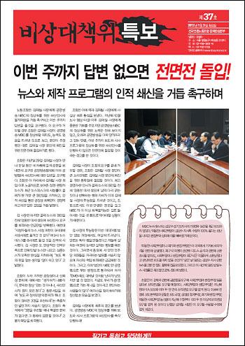 MBC 노동조합이 2일 발행한 비상대책위 특보 제37호